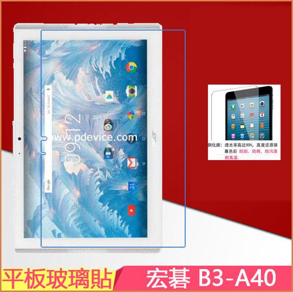 防爆膜 宏碁 Acer Iconia One 10 B3-A40 平板保護貼 保護膜 B3-A40 鋼化膜 防摔 b3-a40 玻璃貼 螢幕保護貼