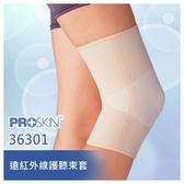 ProSkin 遠紅外線膝關節護套(S號~XL號,可選/36301)【杏一】