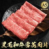 鹿兒島A5級黑毛和牛雪花肉片(2盒免運組)(200g±5%/盒)(食肉鮮生)