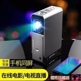 投影機 光米S3微小型手機投影儀家用辦公便攜式安卓無線網絡智慧投影機 優拓