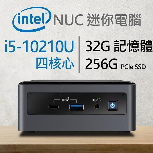 【南紡購物中心】Intel 小型系列【mini山豬I】i5-10210U四核 迷你電腦(32G/256G SSD)《NUC10i5FNH》