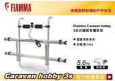||MyRack|| FIAMMA Caravan hobby 3台式 露營拖車用 背後自行車架 攜車架 腳踏車架