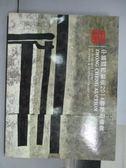 【書寶二手書T5/收藏_QLJ】ZhongCheng_Modern and…Art_2014/6/8