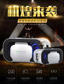 VR眼鏡虛擬現實3D智能手機游戲一體機頭盔【步行者戶外生活館】
