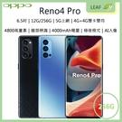 送玻保【3期0利率】OPPO Reno4 Pro 6.5吋 12G/256G 5G上網 4G+4G雙卡雙待 4800萬畫素 智慧型手機