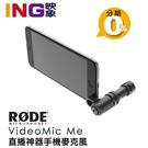 【24期0利率】RODE 羅德 VideoMic Me 智慧型手機 指向式麥克風 正成公司貨