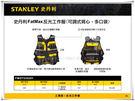 【台北益昌】美國 史丹利 STANLEY FatMax 反光工作服 可調式背心 多口袋 工具袋