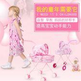 兒童玩具女孩過家家推車帶娃娃帶娃女童寶寶超市嬰兒小仿真手推車 萬聖節服飾九折