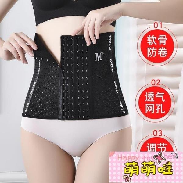 收腹帶塑腰封產后女瘦身神器塑身衣束腹束縛收胃收小肚子束腰綁帶【萌萌噠】