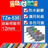 【好用防水防油標籤】BROTHER TZe-535/TZ-535副廠標籤帶(12mm)~適用PT-P900W.PT-H110.PT-P700