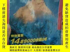 二手書博民逛書店中國國家地理罕見2006.8 總第550期 無筆記Y162251