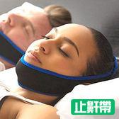 頭戴式止鼾帶.止鼾器止鼾神器.糾正打鼾防打呼嚕.防滑阻鼾器止鼻鼾帶阻鼾帶.防止打呼聲除鼾聲