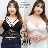 【YOUNGBABY中大碼】美胸雙帶花邊蕾絲防走光內衣抹胸.共2色