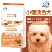 【🐱🐶培菓寵物48H出貨🐰🐹】寵愛物語《小型淺毛色犬》腸胃保健配方-1.5kg