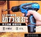 手電鑽 世匠12V充電鑽雙速21V鋰電鑽家用多功能手槍電鑽電動螺絲刀電起子