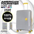 美國旅行者 25吋硬殼拉鍊行李箱 可加大擴充旅行箱 灰色 現貨 AT-AO8-25-GY
