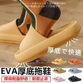 [4.5cm厚底] 厚底居家拖鞋 居家拖鞋 室內拖鞋 浴室拖鞋 防滑防水拖鞋 EVA 拖鞋【RS1142】