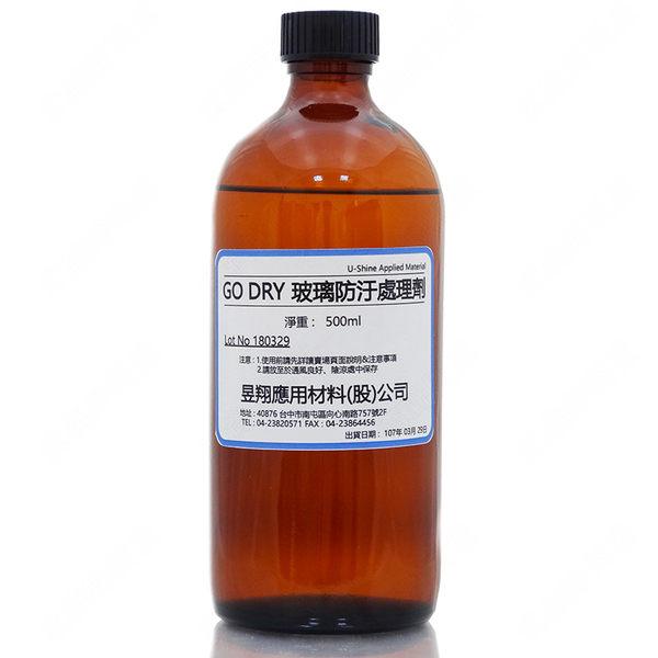 【GO DRY】氟系汽車玻璃撥水防污處理劑 汽車美容用 (500ml)