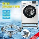 不銹鋼洗衣機底座洗衣機架全自動通用托架架子冰箱底座架滾筒支架CY『新佰數位屋』