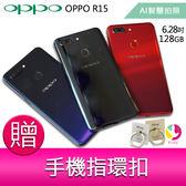 分期0利率  OPPO R15  智慧型手機贈『手機指環扣 *1』