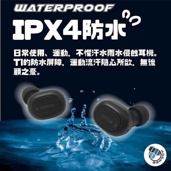 【世明國際】QCY T2C 藍芽5.0 藍芽耳機 運動耳機 Bluetooth T1S 藍牙耳機