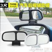 汽車後視鏡 3R汽車后視鏡上鏡教練鏡 倒車輔助鏡 盲點鏡大視野廣角鏡可調角度 居優佳品