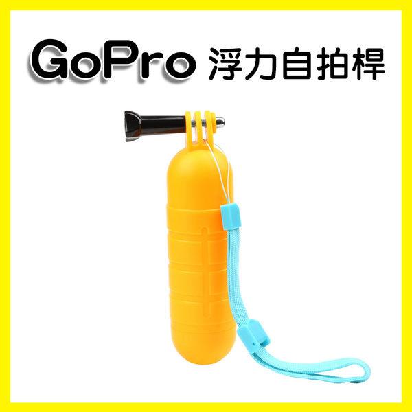 【03619】GoPro 黃色浮力自拍桿 手持自拍棒 漂浮桿  浮球 潛水 戲水 運動相機 5 6 各型號通用