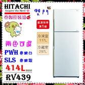 本月破盤價售完為止【日立家電】精緻414公升變頻雙門電冰箱《RV439》原裝進口.1級節能超省電