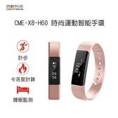 時尚運動智能手環 西歐科技 CME-X8-H60(玫瑰粉)