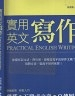 二手書R2YB 2015年7月BOD一版《實用英文寫作》曾春鳯 秀威經典9789