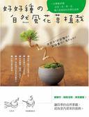 (二手書)好好種的自然風花草植栽: 一次學會37個以苔‧木‧草‧石融入居家設計的景..
