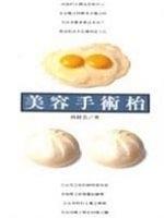 二手書博民逛書店 《美容手術檯》 R2Y ISBN:9573227991│林靜芸
