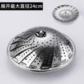 senseyo可伸縮折疊蒸籠盤 不銹鋼蒸架蒸屜蒸盤器蒸格多功能水果籃
