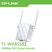 【免運費】TP-LINK TL-WA855RE 300Mbps 無線N 範圍擴展器 / WIFI AP