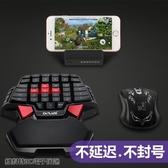 遊戲手柄 吃雞神器手機王座輔助絕地求生刺激戰場手遊鍵盤滑鼠遊戲手柄蘋果 維科特3C