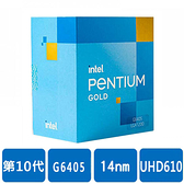 Intel Pentium Gold G6405【2核/4緒】【刷卡含稅價】