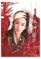 妖神蘭青(上)