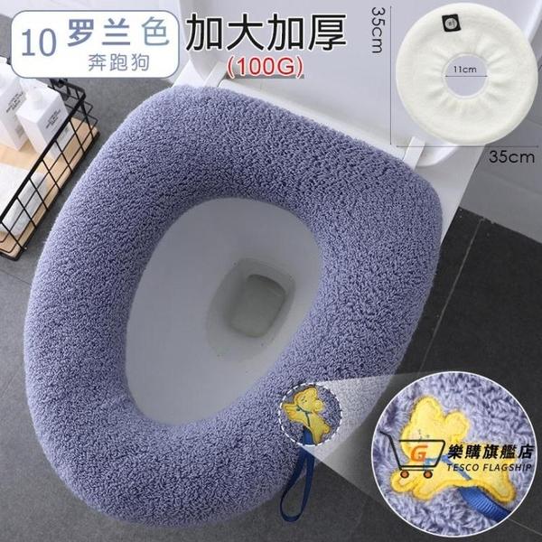 刷毛馬桶墊 馬桶坐墊家用馬桶套網紅冬季保暖坐墊圈加厚毛絨加大通用款坐便墊