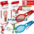 【NS周邊】☆ DOBE SWITCH 瑪利歐網球 王牌高手 Joy-Con 網球拍 ☆【TNS-1843】台中星光電玩