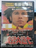 挖寶二手片-P01-510-正版DVD-電影【火線大逃亡】-大敵當前導演*布萊德彼特(直購價)
