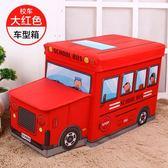 兒童寶寶衣物折疊儲物玩具整理卡通玩具收納箱OU945『伊人雅舍』