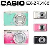 全機包膜 32G超值全配 CASIO EX-ZR5100 新款自拍美肌公司貨