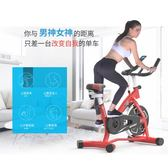 動感單車家用超靜音健身車腳踏室內減肥運動自行車健身房器材