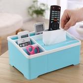 收納盒桌面遙控器化妝品收納盒塑料首飾整理架辦公桌梳妝台紙巾【快速出貨】