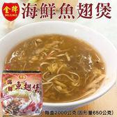 【海肉管家-全省免運】海鮮魚翅煲x2包(2000g±10%/包)