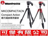 Manfrotto 曼富圖 MKCOMPACTACN 輕巧 攝錄兩用 五節腳架 正成公司貨  3年保固