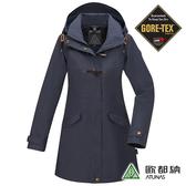 《歐都納 ATUNAS》女 都會時尚GT二件式羽絨外套『深藍』GT1910W 防風 防水 透氣 兩件式外套
