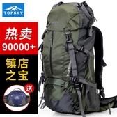 Topsky戶外登山包雙肩男女款多功能大容量旅遊旅行背包40升50L60L