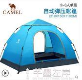 戶外帳篷駱駝帳篷戶外用品野營加厚3-4人全自動游賬蓬2人野外露營家用沙灘 爾碩LX