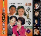 台語原主唱排行榜 第3輯 CD (音樂影...